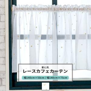 カフェカーテン レース 星と月の刺繍/巾約140cm×丈50・75cm/RH412CW|igogochi