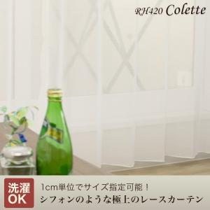 レースカーテン/コレット サイズオーダー 巾50〜100cm×丈151〜200cm|igogochi