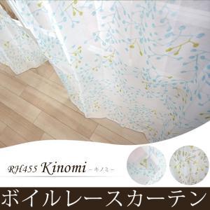 レースカーテン 北欧風 木の実柄プリントボイルレース RH455キノミ サイズオーダー 巾45〜100×丈50〜100|igogochi