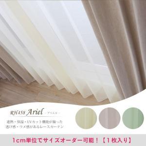オーダーレースカーテン RH458 アリエル  巾45〜100cm×丈50〜100cm|igogochi