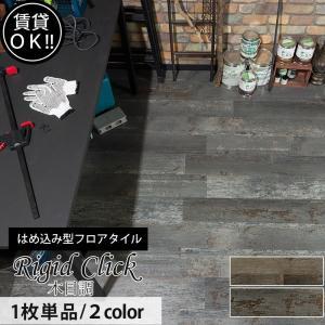 床材 フローリング フロアタイル リジッドクリック 木目調 1枚 K8F|igogochi