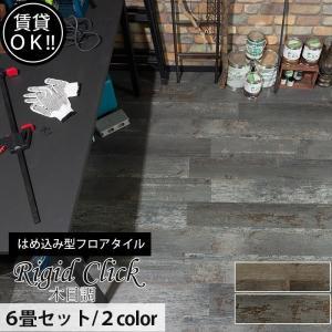 床材 フローリング フロアタイル リジッドクリック 木目調 10枚×7セット 6帖 6畳セット K8F|igogochi