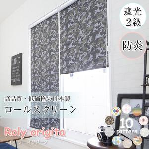ロールスクリーン 防炎 遮光2級 シェード [幅80.5〜120 丈51〜80] シェードカーテン 遮光|igogochi