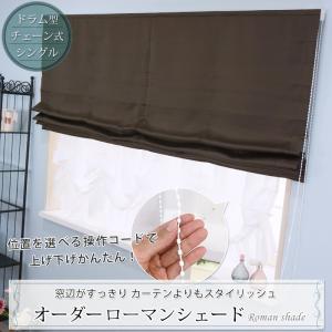 シェード ローマンシェード オーダー/ドラム型チェーン式 シングル 幅30cm〜50cm 丈48cm〜100cm|igogochi