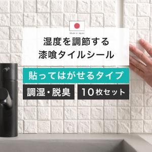 漆喰 タイル 貼ってはがせる タイルシート ハルカラット 10枚セット 壁 DIY|igogochi