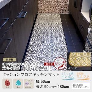 クッションフロア キッチンマット おしゃれなタイル柄 耐摩耗タイプ ミタモザイク 幅60cm×長さ210〜250cm|igogochi
