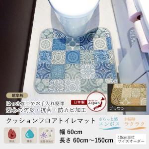 クッションフロア トイレマット おしゃれなタイル柄 耐摩耗タイプ アンティグオ 60cm×60cm|igogochi