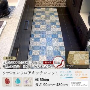 クッションフロア キッチンマット おしゃれなタイル柄 耐摩耗タイプ アンティグオ 幅60cm×長さ160〜200cm|igogochi