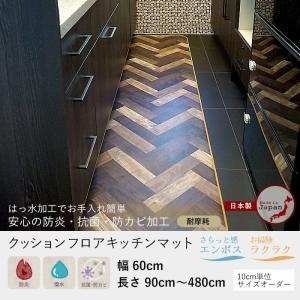 クッションフロア キッチンマット 木目柄 耐摩耗タイプ ヘリンボーン 幅60cm×長さ210〜250cm|igogochi
