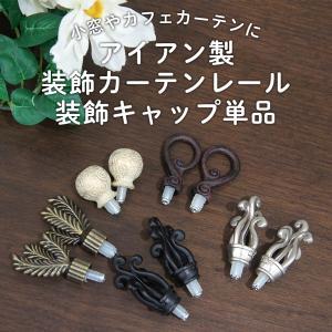 小窓カフェカーテン用 カーテンレール 装飾キャップ単品|igogochi