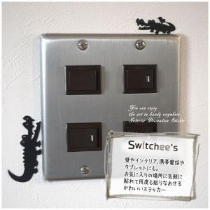 ウォールステッカー スイッチシール コンセント 壁デコシール だまし絵 Switchee's ワニ|igogochi