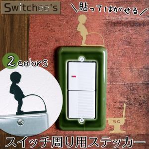 ウォールステッカー スイッチシール コンセント 壁デコシール だまし絵 Switchee's トイレ|igogochi