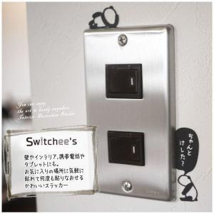 ウォールステッカー スイッチシール コンセント 壁デコシール だまし絵 Switchee's パンダ|igogochi