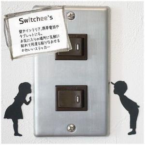 ウォールステッカー スイッチシール コンセント 壁デコシール だまし絵 Switchee's Its a first time kiss|igogochi