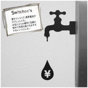 ウォールステッカー スイッチシール コンセント 壁デコシール だまし絵 Switchee's Save the planet|igogochi