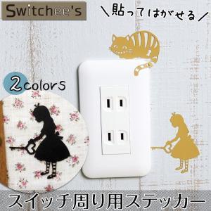 ウォールステッカー スイッチシール コンセント 壁デコシール だまし絵 Switchee's アリス&チェシャ猫|igogochi