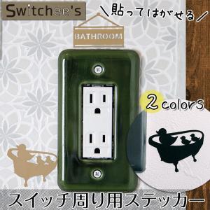 ウォールステッカー スイッチシール コンセント 壁デコシール だまし絵 Switchee's バスルーム|igogochi