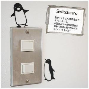 ウォールステッカー スイッチシール コンセント 壁デコシール だまし絵 Switchee's ペンギン igogochi