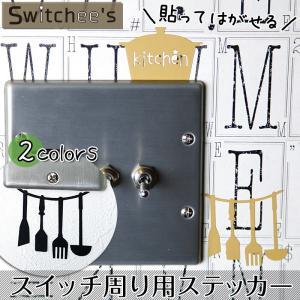 ウォールステッカー スイッチシール コンセント 壁デコシール だまし絵 Switchee's キッチン|igogochi