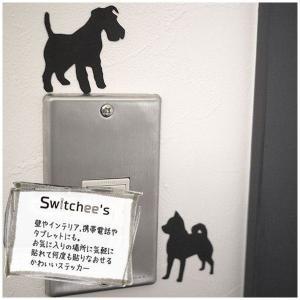 ウォールステッカー スイッチシール コンセント 壁デコシール だまし絵 Switchee's Shiba&Schnauzer|igogochi