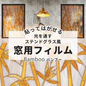 ステンドグラスシート 北欧 カフェ ステンドグラス フィルム 窓ガラス おしゃれ ウインドウフィルム バンブー竹|igogochi
