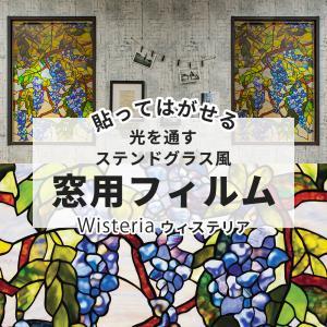 ステンドグラスシート ステンドグラス フィルム 窓ガラス おしゃれ ウインドウフィルム ウィステリア|igogochi