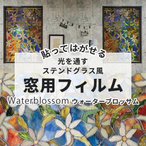 ステンドグラス フィルム 窓ガラス おしゃれ ウインドウフィルム ウォーターブロッサム シート 窓 フィルム|igogochi