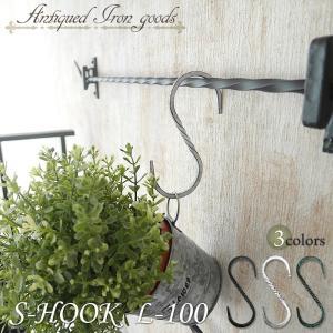 S字フック Sカン アンティーク調 アイアンフック 鍛冶屋のSカンL-100|igogochi