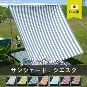 サンシェード 日よけシェード オーニング オシャレなストライプ柄 シエスタ 大型オーダーサイズ 〜360cm×〜270cm|igogochi