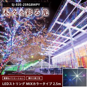 LEDイルミネーション LEDストリング ミックスカラータイプ 2.5m 赤・緑・青・白・ピンク・黄 igogochi