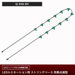 LEDルミネーション用 ストリングベース 同期点滅型 igogochi