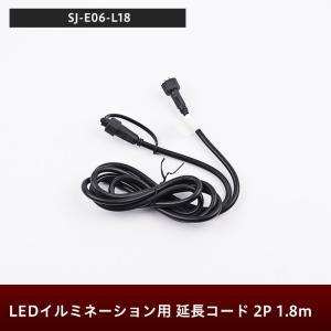 LEDイルミネーション用 延長コード 2P 1.8m igogochi