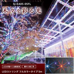 LEDイルミネーション LEDストリング フルカラータイプ 5m igogochi