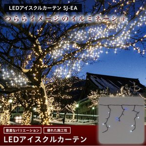 LEDイルミネーション LEDアイスクルカーテン 5m×0.6m|igogochi