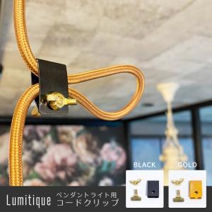 ペンダントライト用 ルミティーク コードクリップ|igogochi