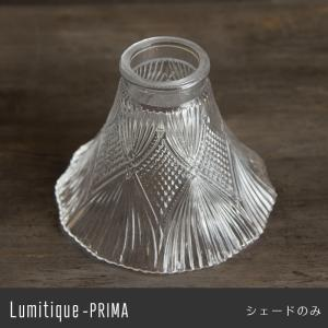 照明 ガラスシェード LED対応 ルミティーク プリマ|igogochi