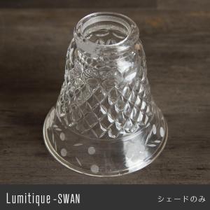 照明 ガラスシェード LED対応 ルミティーク ガラスシェードスワン|igogochi