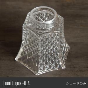 照明 ガラスシェード LED対応 ルミティーク ダイヤ|igogochi