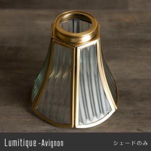 照明 ガラスシェード LED対応 ルミティーク ステンドグラスシェードアヴィニヨン|igogochi