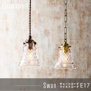 照明 ペンダントライト つりさげ ガラスシェード LED対応 ルミティーク スワン1灯 E17|igogochi