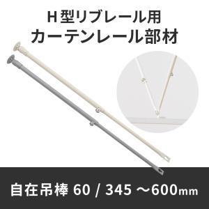 中量用カーテンレール コントラクト24専用 自在吊棒60 345〜600mm SPS60 igogochi