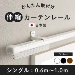 カーテンレール 一般伸縮カーテンレール シングル 角型 ホワイト ブラック 日本製 /0.6〜1.0m|igogochi