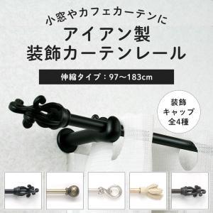 カーテンレール アイアン 小窓カフェカーテン用 伸縮 97〜183cm  装飾キャップ|igogochi