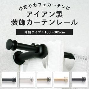 カーテンレール アイアン 小窓カフェカーテン用 伸縮 183〜305cm プレーンキャップ|igogochi