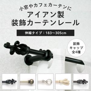 カーテンレール アイアン 小窓カフェカーテン用 伸縮 183〜305cm  装飾キャップ|igogochi