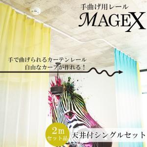 カーテンレール 手曲げ用 MAGEX 2mセット /天井付シングルブラケット付|igogochi