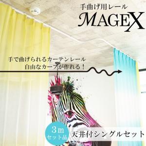 カーテンレール 手曲げ用 MAGEX 3mセット /天井付シングルブラケット付|igogochi