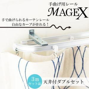 カーテンレール 手曲げ用 MAGEX 3mセット /天井付ダブルブラケット付|igogochi