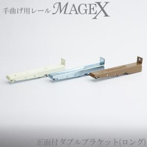 カーテンレール 手曲げ用 MAGEX専用 正面付用ダブルブラケットロング 1個|igogochi