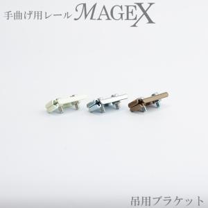 カーテンレール 手曲げ用 MAGEX専用 吊用ブラケット 1個|igogochi